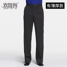New Arrival Man Modern Dancing Pants Audlt Man Svart Latin Dancing Byxor Byxor Ballroom Dance Wear Striped Pants B-6012