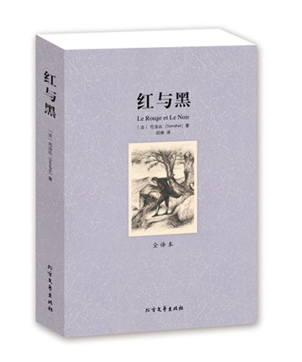 World Famous Literary Book Red And Black / Bilingual Chinese And English Fiction Book 386 Page
