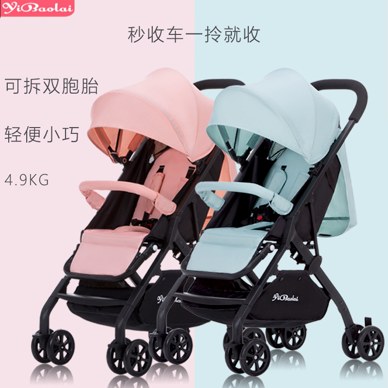 4.9KG twin baby stroller can be split stroller lightweight folding Baby carriage can be on plane Umbrella carts