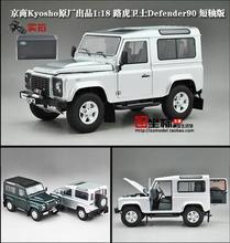 Защитник 90 1:18 Сплава внедорожных модель автомобиля ВНЕДОРОЖНИК короткой оси версия коллекция подарок diecast Kyohso Хорошее качество мальчик Rover