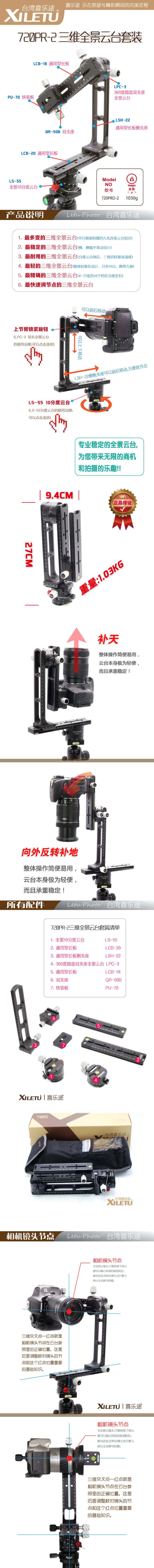 720PRO-2.jpg