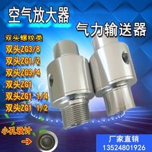 generador neumático Material Transportador