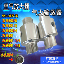 neumático alimentador amplificador de