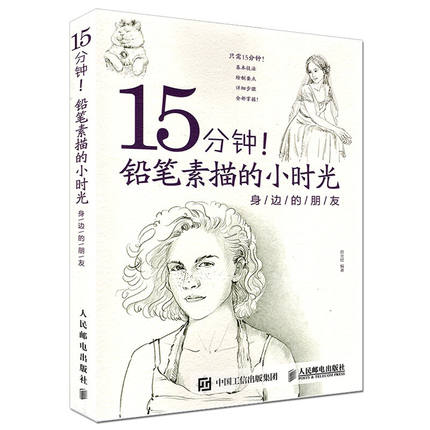 Chinese Pencil Sketch Figure Painting Book / 15 Minute Pencil Sketch Portrait Drawing Book
