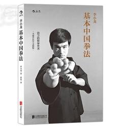 كتاب مهارات الملاكمة الصيني الأساسي بروس لي فلسفة تعلم فن الدفاع عن النفس كتاب الكونغ فو ووشو الصيني