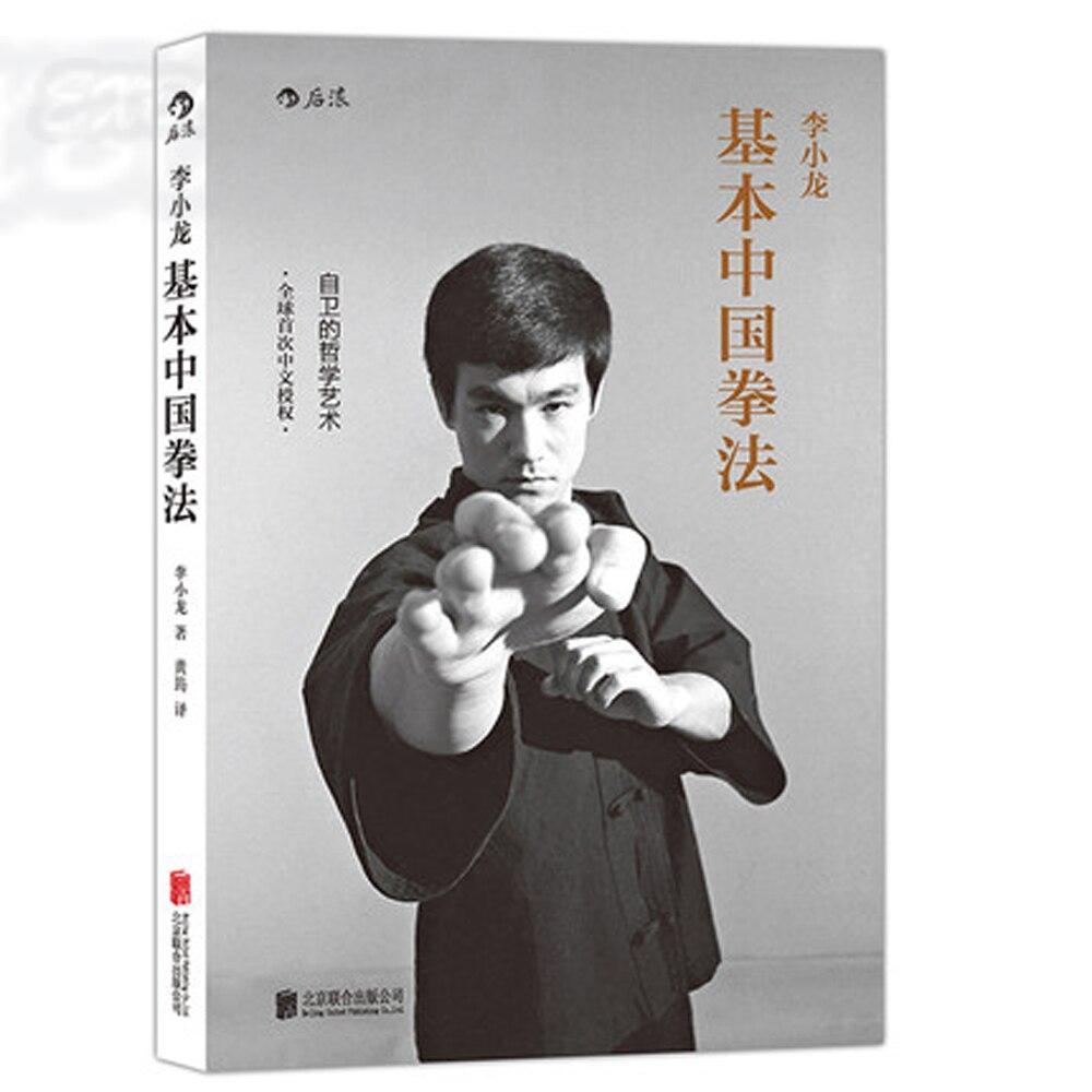 Брюс Ли основной китайский боксерские умений книга обучения Пособия по философии искусство самообороны Китайский кунг-фу ушу книги