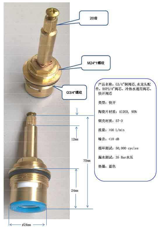 G3/4; copper valve core, water faucet fittings, 70mm high valve core, hot and cold water general, fast core Q670L free shipping 3 4 dn20 stainless steel float valve floating valve cold and hot water tank water tower df1211