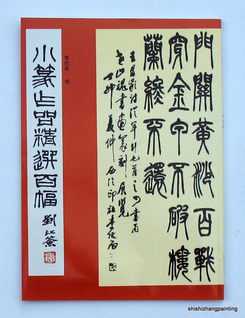Buy Chinese Calligraphy Book Seal Script