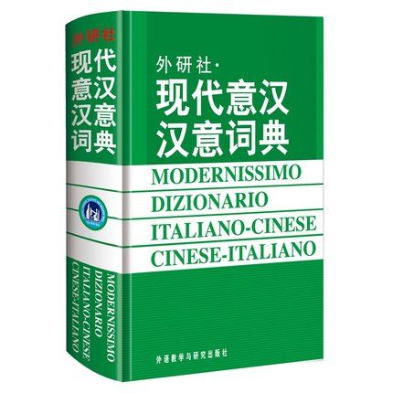 Chinese Italian Dictionary Book,dizionario Italiano, Learning Chinese Character Book