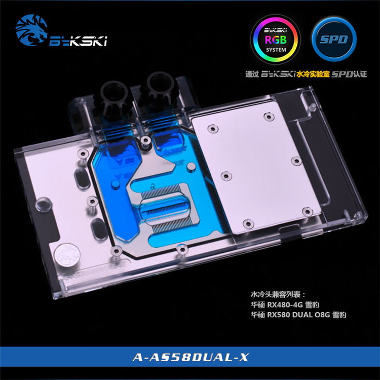 Bykski A AS58DUAL X ASUS RX580 DUAL O8G Snow Leopard Water Cooling block
