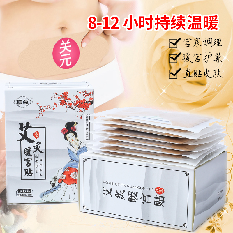 10 Pcs Moxibustion Nuangongtie Palace Cold Conditioning Genuine Motherwort Warm Baby Fever Period Postpartum Confinement