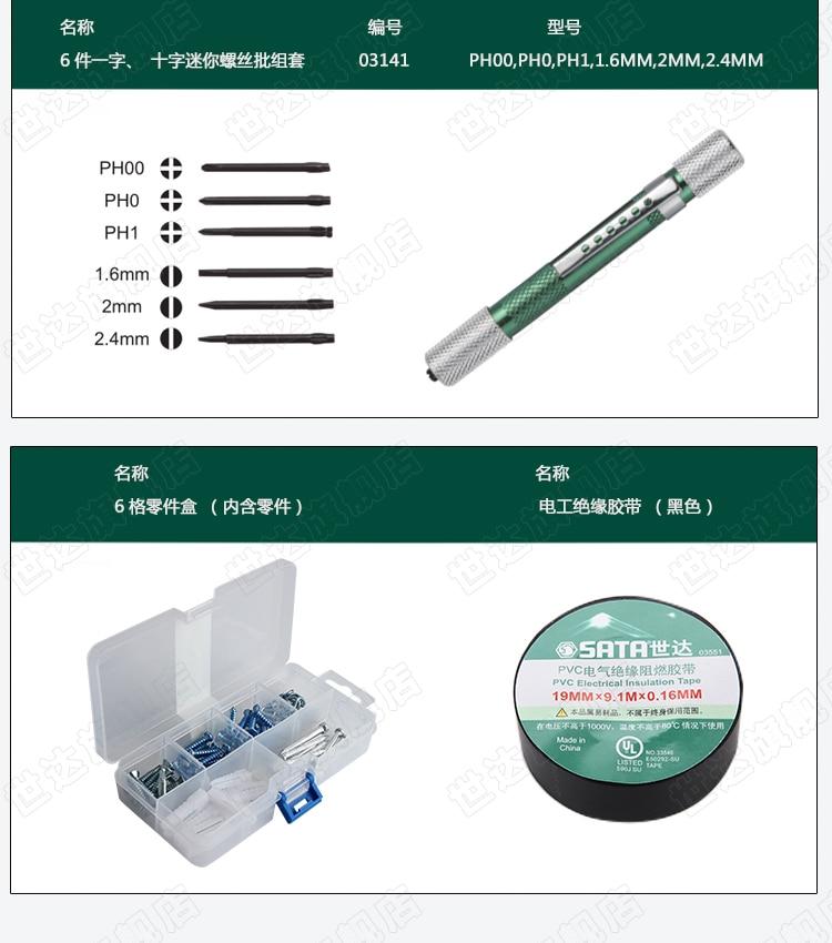 20180305_135843_177  sata 21pcs  hand instruments, family toolbox, set of household 21 mixture set PDY06501 HTB1CVfYcHSYBuNjSspiq6xNzpXao