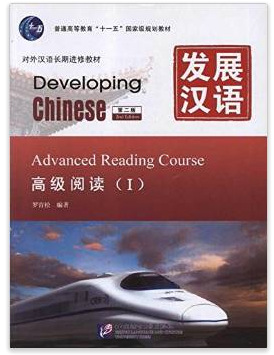 B-Developing Chinese: Advanced Reading Course 1 (2nd Ed.) колонки tannoy mercury 7c walnut
