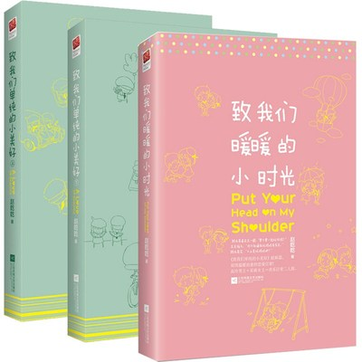 3pcs Put Your Head On My Shoulder + A Love So Beautiful By Zhao Qianqian Chinese Popular Fiction Novel Book