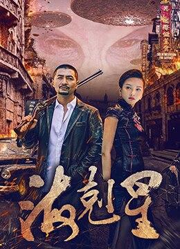 《海克星》2018年中国大陆剧情,科幻电视剧在线观看