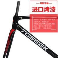 TOSEEK Ultralight carbon fiber bicycle frame road bike frame 700C 44/49/52/54/56/58cm frame + fork + seatpost cycling parts