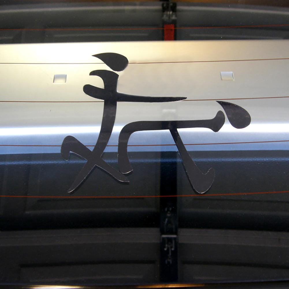 Rich Kanji Japanese Character Vinyl Decal Sticker Car Window Truck Decor