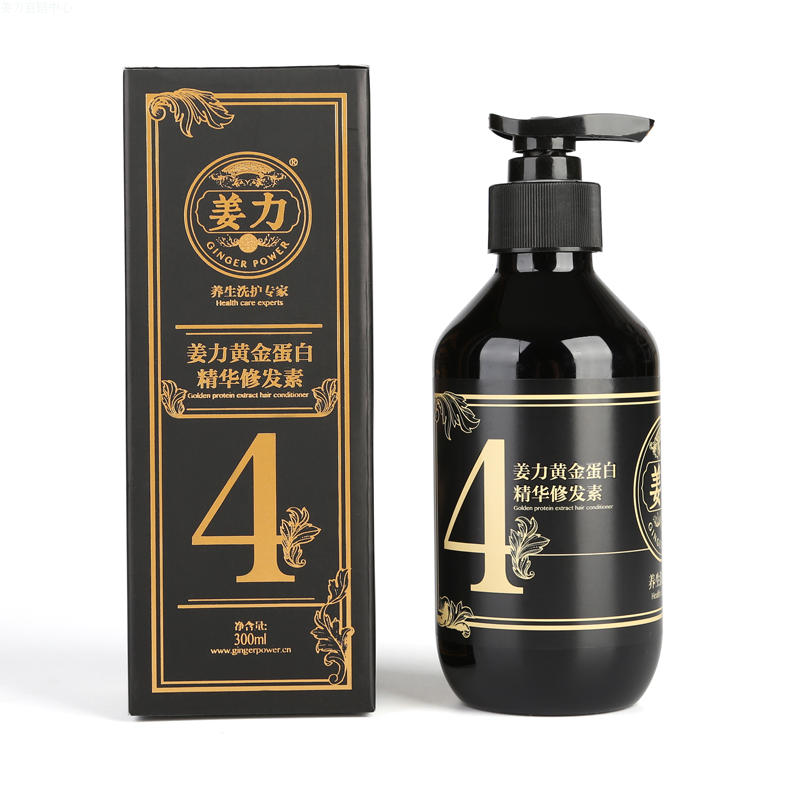 Hot brand Ginger No.4 no silicone oil Golden protein extract hair Conditioner best hair conditioner for Hair Perming and Dying best price mgehr1212 2 slot cutter external grooving tool holder turning tool no insert hot sale brand new