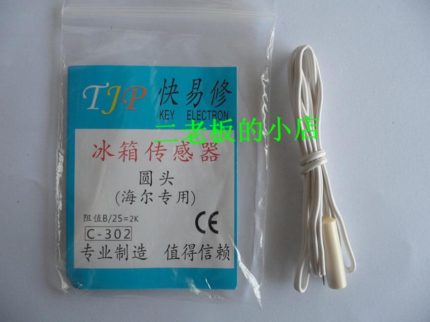 Kerlon rong sheng meiling xinfei of beauty rongshida little swan haier refrigerator thermal head sensor sheng yu 20 f
