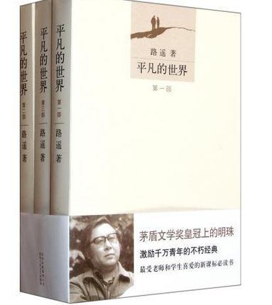 3pcs Ordinary world in chinese3pcs Ordinary world in chinese