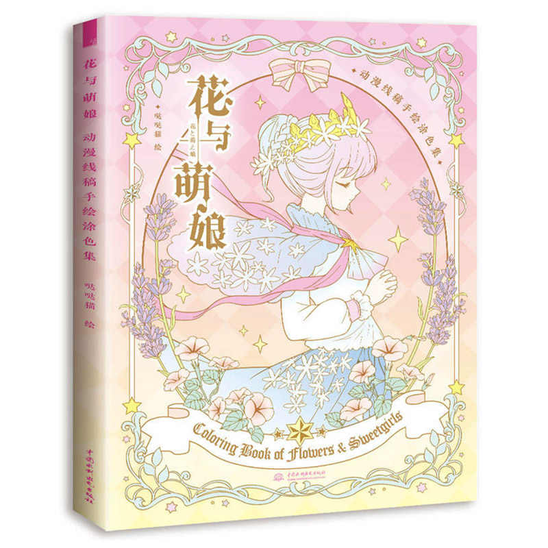 Boyama Kitabi Cicek Ve Sweetgirls Kawaii Anime Lolita Moda Boyama