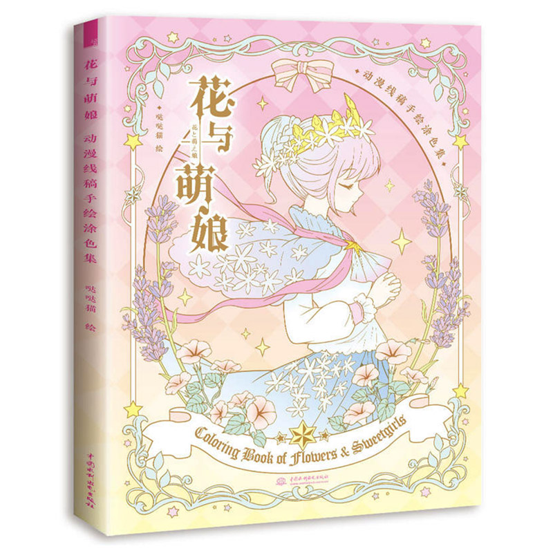 Coloring Book of Flowers & Sweetgirls Kawaii Anime Lolita Fashion Coloring Book for Children/Kids/ Girls/Adults Decompression