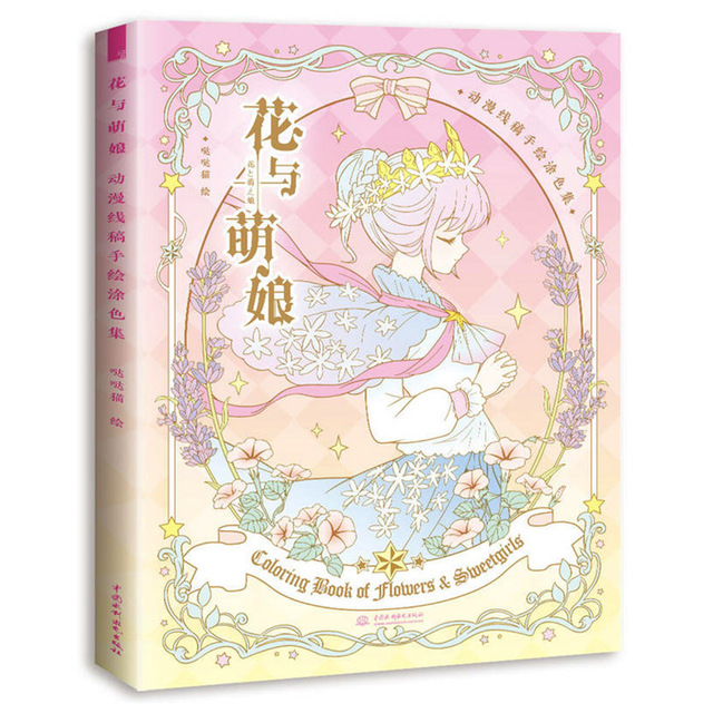 A Buon Mercato Libro Da Colorare Di Fiori Sweetgirls Kawaii Anime