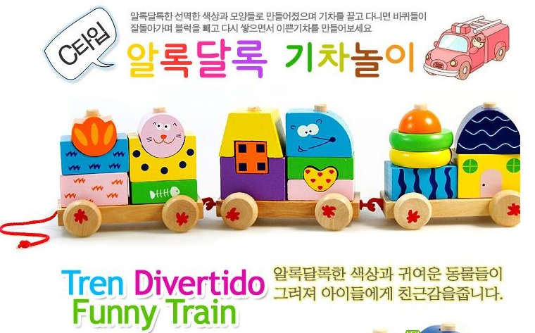 ФОТО Bag mail, children's wooden toys, color printing blocks, can tear open outfit three trains, children's educational toys
