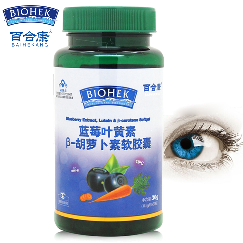 Natural Blueberry Extract Lutein Beta Carotene Extract Softgel Capsules Supplement  Improve Eyesight Antioxidant