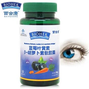 цена на Natural Blueberry Extract Lutein Beta Carotene Extract Softgel Capsules Supplement  Improve Eyesight Antioxidant