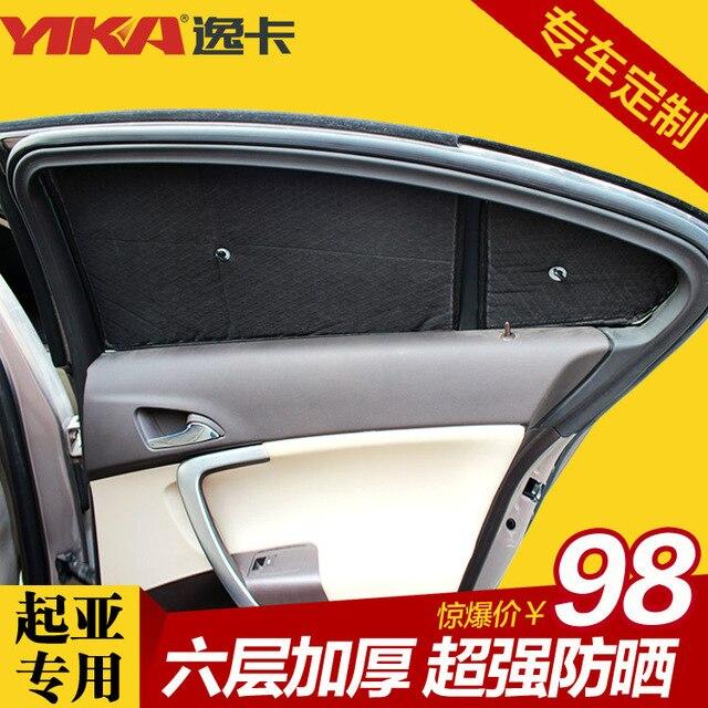 Yat card Kia Optima car sun shade sun block before the block Chevrolet Aveo sun  visor insulation 5bcb1e66e8e