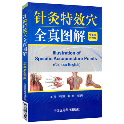 Chinese Acupuncture Book Illustration Of Specific Acupuncture Points Bilingual (Chinese-English) Books