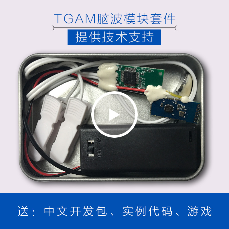 Mind TGAM brain wave module EEG welding kit, idea control two times developing Bluetooth transmission mail bluetooth tgam eeg acquisition module of eeg sensor mind control development two times paperback edition