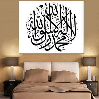 HD Print Wall Canvas Art Islamic Muslim Arabic Bismillah Quran Calligraphy Religious Poster Modern Wall Picture for Living Room image