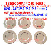 18650 battery negative plate spot welding protection on the back surface of steel sheet with iron nickel plated