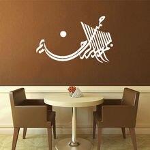 Hot Sale Removable Vinyl Wall Sticker Waterproof Islamic Muslim Arabic Decorative Wall Accessories