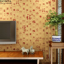 Chinese Style Classical Word Study Room Bedroom Living TV Sofa Background Wall Paper