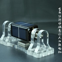 Four-sided magnetic levitation solar motor, Creative suspension ornaments, Scientific gifts