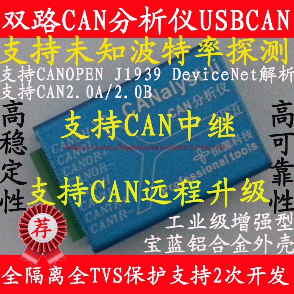 Free Shipping   CANOpen J1939 USBCAN2 CAN Analyzer USB To CAN Card Usbcan Ii ZLG