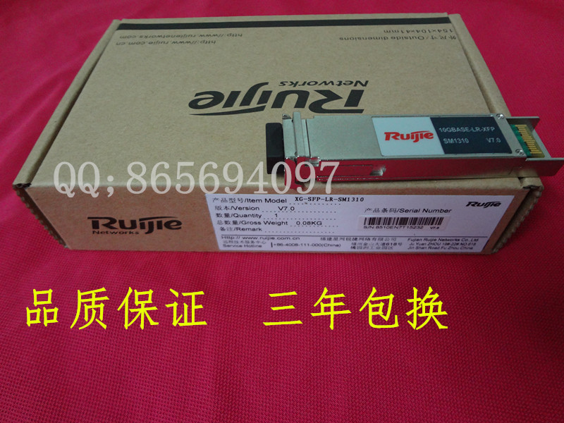 Ruijie Gigabit single-mode XFP 10GBASE-LR-XFP 10G 10KM 1310nm with new packaging