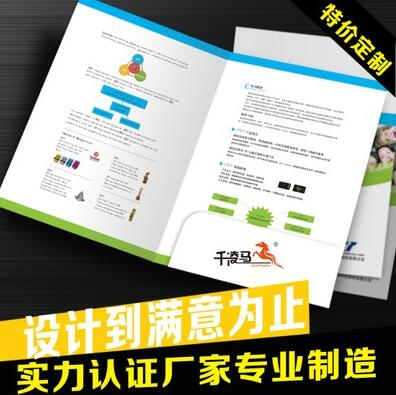 2016 Cheap Printed Office A4 Document Custom Paper Presentation Folder