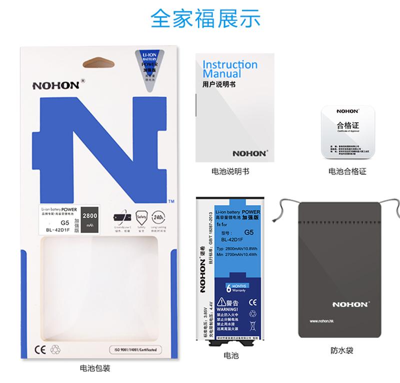 NOHON Battery G5 For LG G5 H868 H860N H860 F700K H850 H820 H830 VS987 2800mAh (7)
