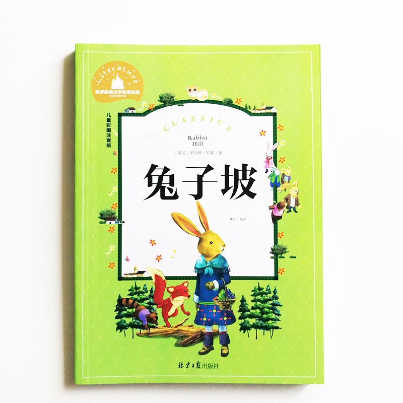Rabbit Hill By Robert Lawson Classic Reading Book  For Children With Pictures Simplified Chinese Characters  With Pinyin