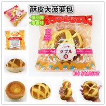 6pcs/lot,Crisp large pineapple bun,Original packaging,Big bread squishy,Slow rebound,Have a slight aroma,Free shipping