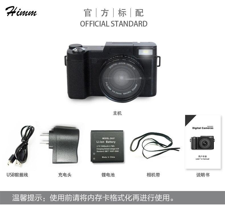 P1 digital camera home digital camera flip screen camera special gift manufacturers self – timer SLR camera