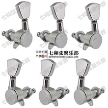 Full enclosed silvery string lock guitar tuning peg/full enclosed guitar tuning key/retro guitar string knob/string axle