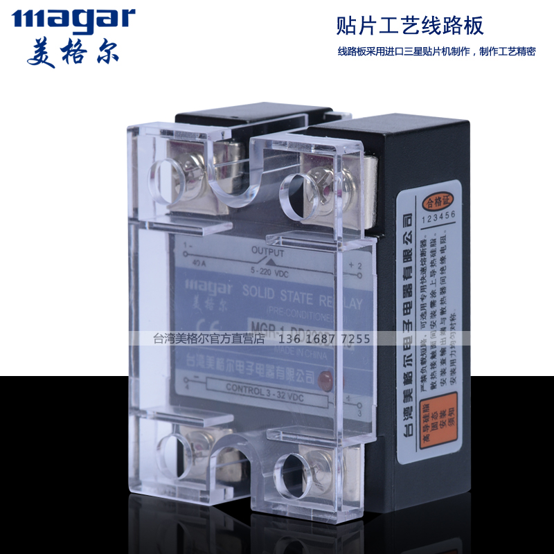 Normally open single phase solid state relay SSR MGR-1 D4840 40A DC control AC DC-AC ssr mgr 1 d4860 meike er normally open type single phase solid state relay 60a dc ac