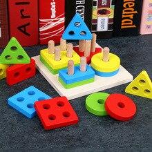Деревянные Детские обучающие игрушки Монтессори, Геометрическая интеллектуальная доска, Обучающие матчевые игрушки для детей