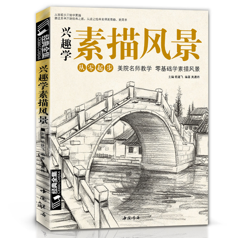 New 1pcs Interesting Study Sketch Landscape Book Self-study Architectural Landscape Painting Hand-painted Art Tutorial Book