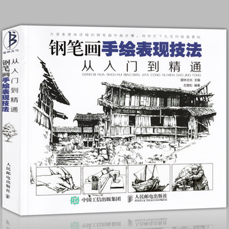 Chinese Black And White Painted Pen And Ink Self-study Tutorial Basic Textbooks Painting Architecture Landscape Painting Books